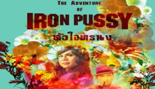 Adventure of Iron Pussy image