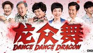 Dance Dance Dragon image